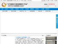 广州程爵雕塑工艺品厂