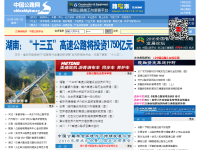 中国公路网