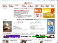 中國寵物網
