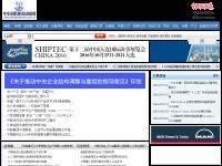 中国船舶新闻网