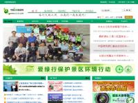 中国低碳旅游网