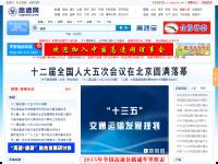 中国高速网