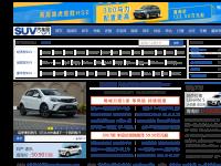 SUV汽车网