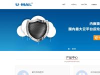U-Mail邮件服务器系统