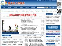 重庆市政府公众信息网