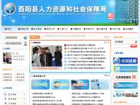 酉阳县人力资源和社会保障局