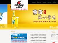 春秋中文网