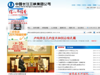 中国长江三峡集团公司