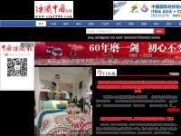 纺织中国在线