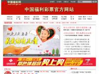 中国福利彩票双色球开奖结果