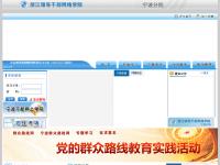 慈溪干部党员学习网