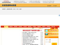 慈溪市党员干部现代远程教育网