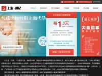 上海代孕网