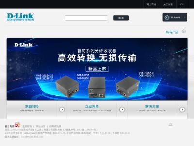 D-Link 官网