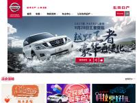 Nissan东风日产官方网站