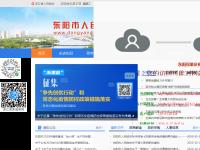 中国东阳市人民政府门户网站