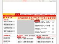 都昌县人民政府网站