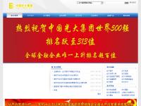 中国光大集团股份公司