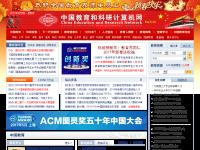 中国教育和科研计算机网CERNET