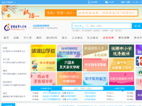 中国教育人才招聘网