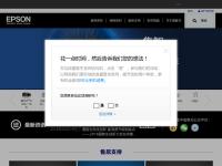 爱普生(中国)有限公司