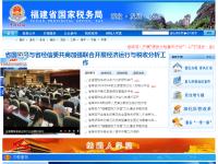 福建省国家税务局
