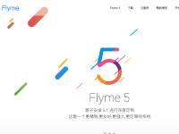 魅族Flyme官网