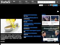 【福布斯中文网】-www.forbeschina.com