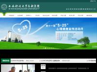 西安科技大学高新学院官网