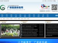广安旅游网