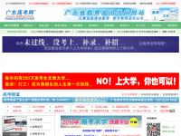 广东考试网