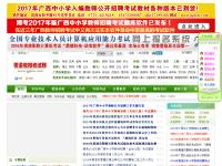 贵港教育考试网