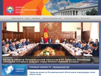 吉尔吉斯斯坦政府官网