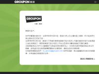 Groupon台湾