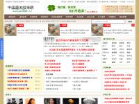 中国历史故事网