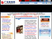 广东高考网