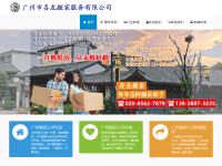 广州大众搬屋公司