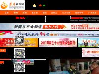 崇左新闻网