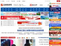 玉林新闻网