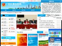广州红盾信息网