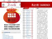 广州日报广告部