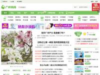 廣州媽媽網