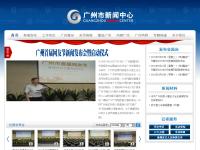 广州市新闻中心