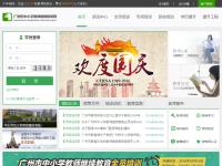 广州市中小学教师继续教育网