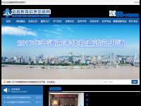 宜昌市教育招生和考试办公室
