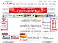湖北招生信息网