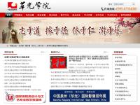 【泉州华光职业学院】-www.hgu.cn