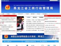 黑龙江省工商局