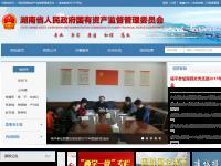 湖南省国资委