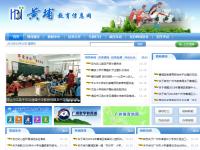 广州市黄埔区教育局